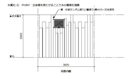木質化01.jpg