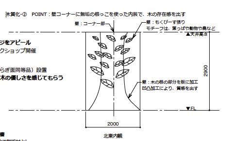 木質化02.jpg