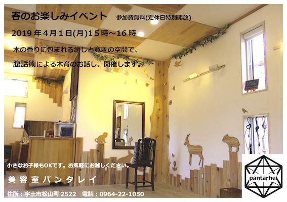 190401腹話術イベント.jpg