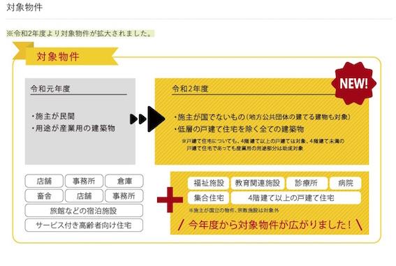 200428JAS認定材の補助金制度.jpg