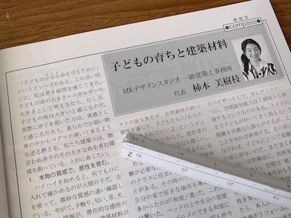 200814子どもの育ちと建築材料.JPEG