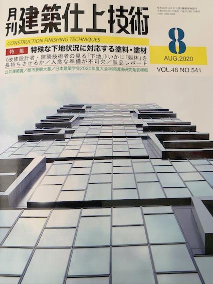 200814建築仕上技術.JPEG