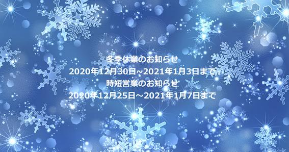 201201冬季休業のお知らせ.png