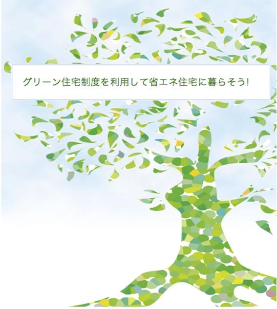 201221国土交通省グリーン住宅.jpg