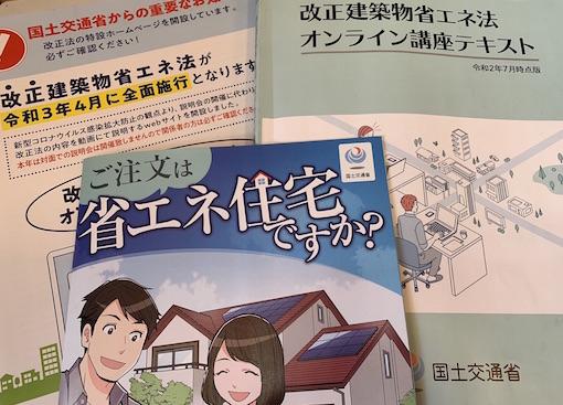 201223改正省エネ法.jpg
