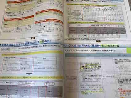 201223改正省エネ法01.jpg