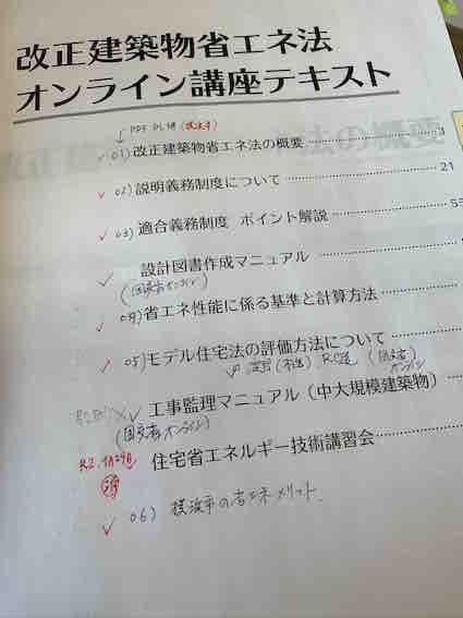201223改正省エネ法02.jpg